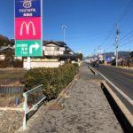 南箕輪村 塩ノ井売地 672.5万円